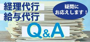 経理代行Q&A