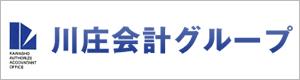 川庄会計事務所