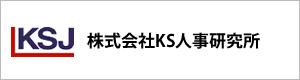KSJ人材研究所
