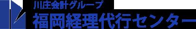 川庄会計グループ 福岡経理代行センター