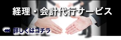 経理・会計代行サービス