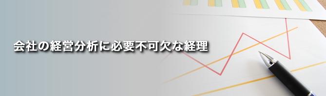 経理・会計代行サービス詳細