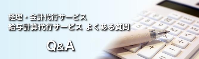 給与代行、経理・会計代行サービスQ&A